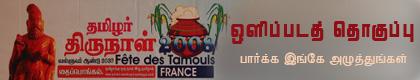 தமிழர் திருநாள் - 2008 - ஒளிப்படத் தொகுப்பு