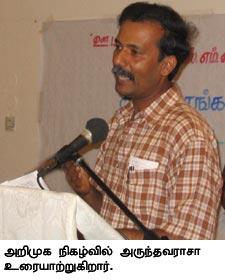 அருந்தவராசா